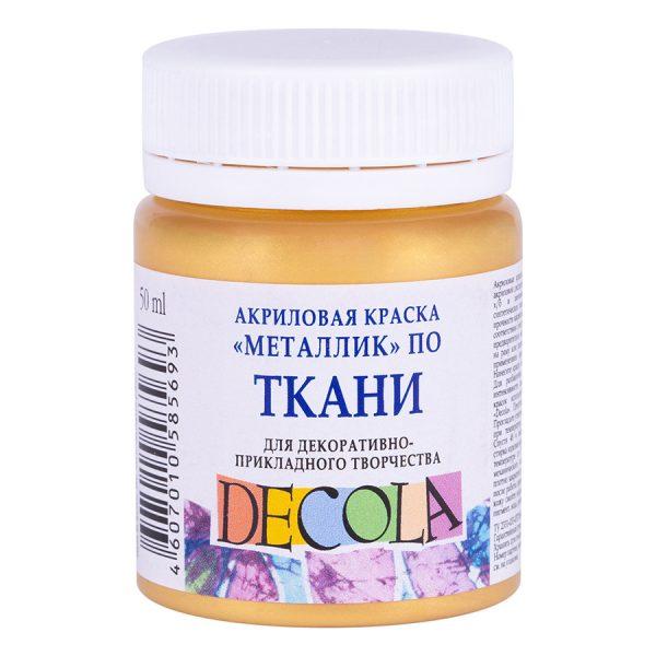 """Акриловая краска по ткани """"Decola"""" Золото, 50мл."""