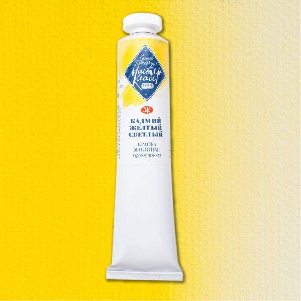 Краска масляная Мастер-Класс 46мл, Кадмий жёлтый светлый