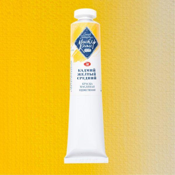 Краска масляная Мастер-Класс 46мл, Кадмий жёлтый средний
