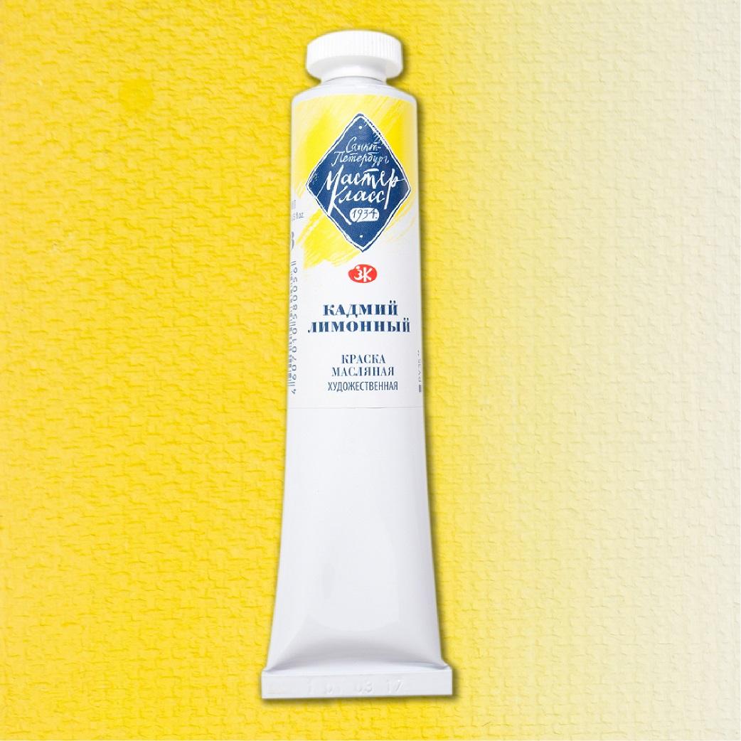 Краска масляная Мастер-Класс 46мл, Кадмий лимонный