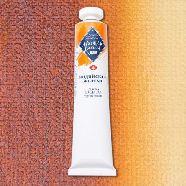 Краска масляная Мастер-Класс 46мл, Индийская жёлтая