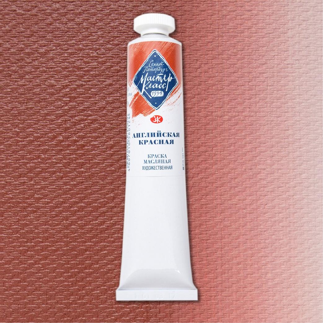 Краска масляная Мастер-Класс 46мл, Английская красная