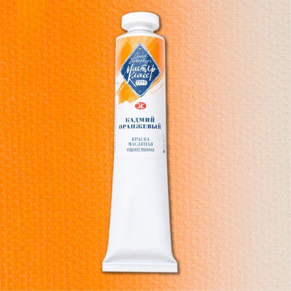 Краска масляная Мастер-Класс 46мл, Кадмий оранжевый