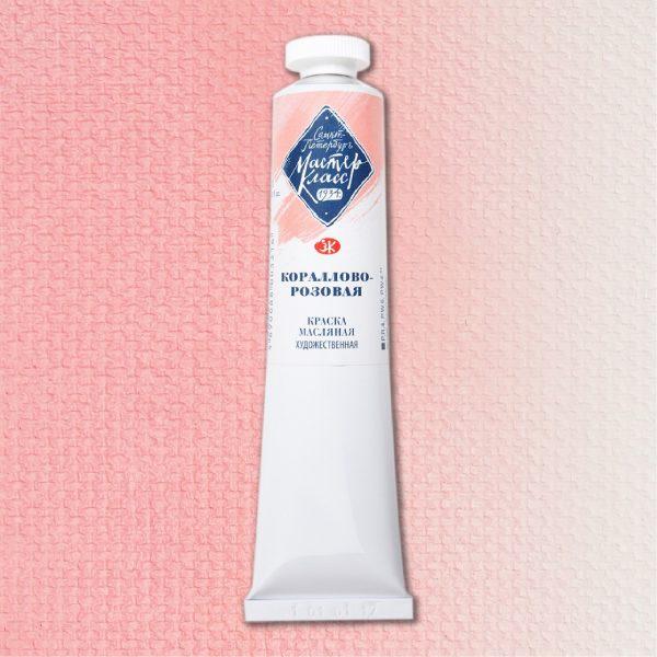 Краска масляная Мастер-Класс 46мл, Кораллово-розовая