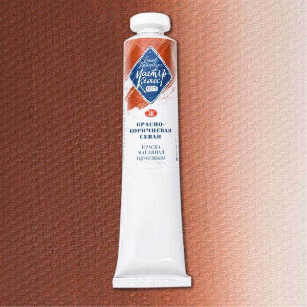 Краска масляная Мастер-Класс 46мл, Красно-коричневая Севан