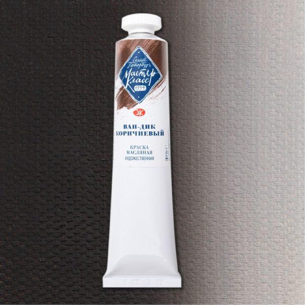 Краска масляная Мастер-Класс 46мл, Ван-Дайк коричневый