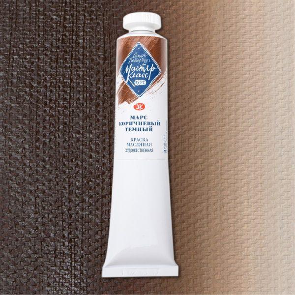 Краска масляная Мастер-Класс 46мл, Марс коричневый темный