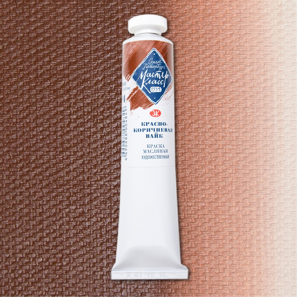 Краска масляная Мастер-Класс 46мл, Красно-коричневая Вайк