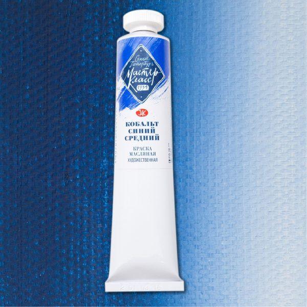 Краска масляная Мастер-Класс 46мл, Кобальт синий средний