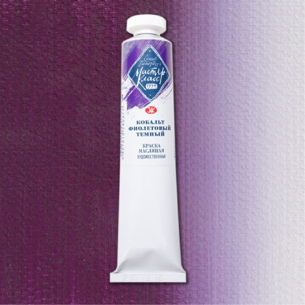 Краска масляная Мастер-Класс 46мл, Кобальт фиолетовый темный