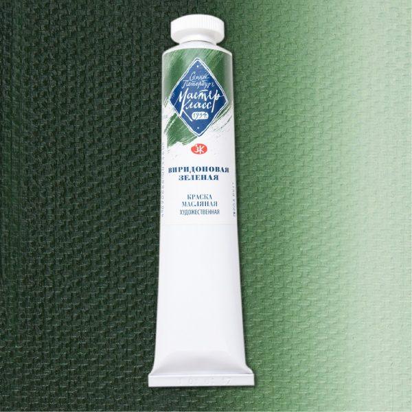 Краска масляная Мастер-Класс 46мл, Виридоновая зеленая