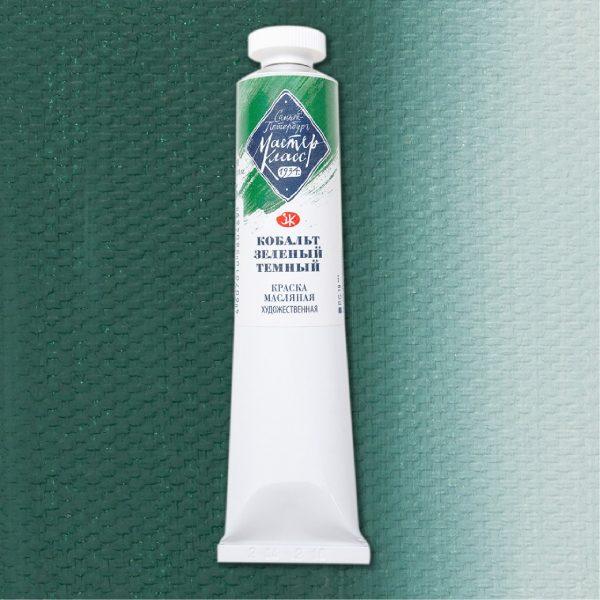 Краска масляная Мастер-Класс 46мл, Кобальт зелёный темный