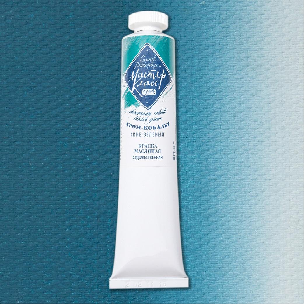 Краска масляная Мастер-Класс 46мл, Хром-кобальт сине-зеленый