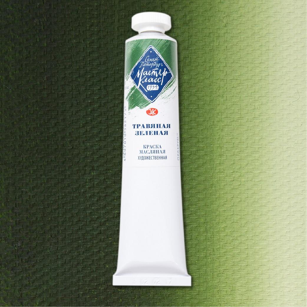 Краска масляная Мастер-Класс 46мл, Травяная зелёная