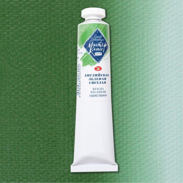 Краска масляная Мастер-Класс 46мл, Английская зеленая светлая