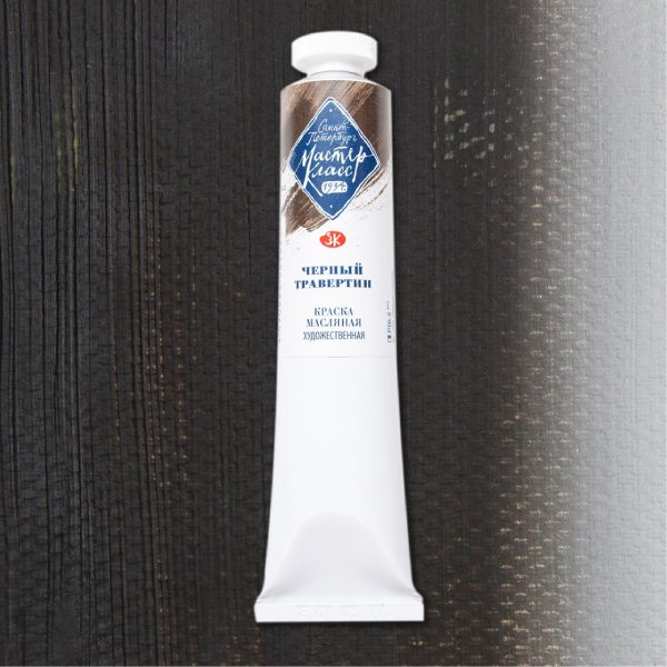 Краска масляная Мастер-Класс 46мл, Черный травертин