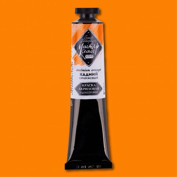 Акриловая краска Мастер Класс 46 мл Кадмий оранжевый