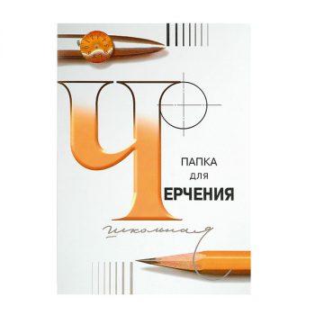 """Папка для черчения """"Школьная"""" А4, 24 листа, 200г/м2"""