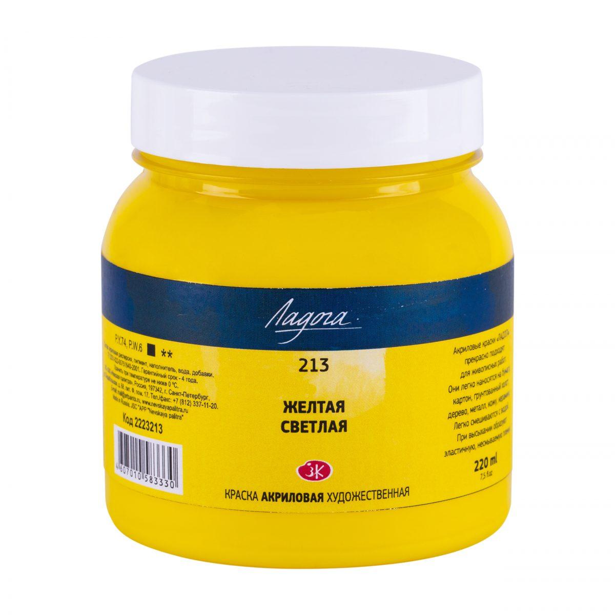 Акриловая краска Ладога 220мл Желтая светлая