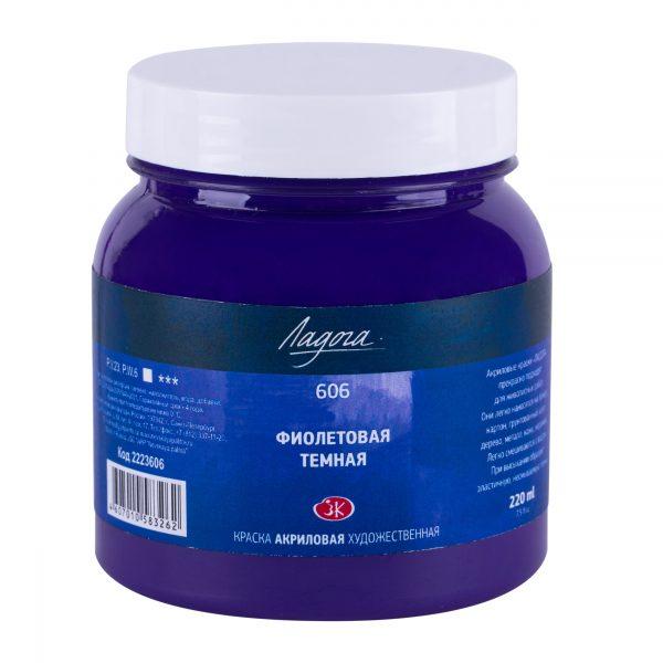 Акриловая краска Ладога 220мл Фиолетовая темная