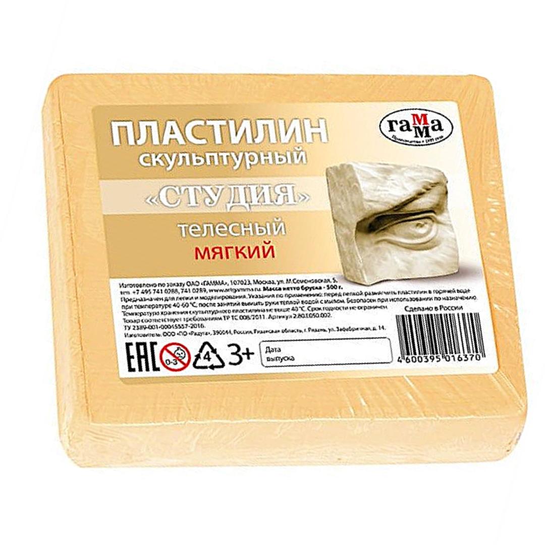 """Пластилин скульптурный Гамма """"Студия"""", телесный, мягкий, 500г"""