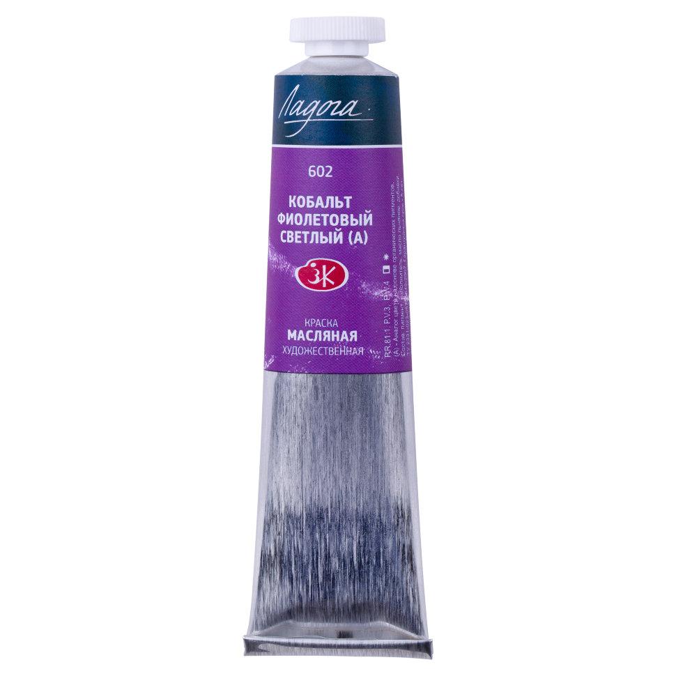 Краска масляная Ладога Кобальт фиолетовый светлый (А) 46мл