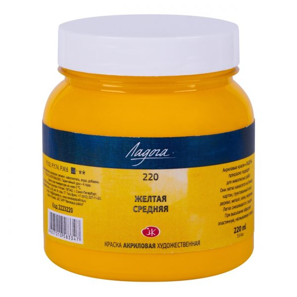Акриловая краска Ладога 220мл Желтая средняя