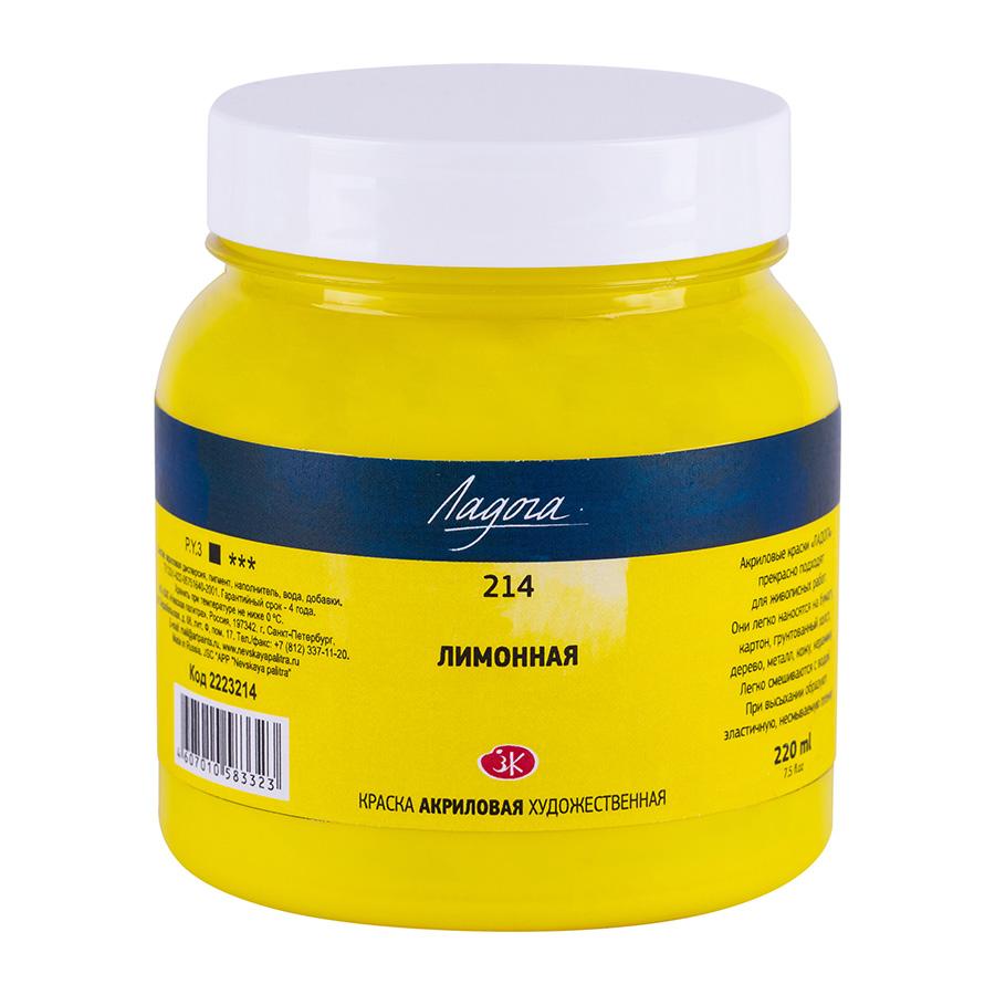 Акриловая краска Ладога 220мл Лимонная