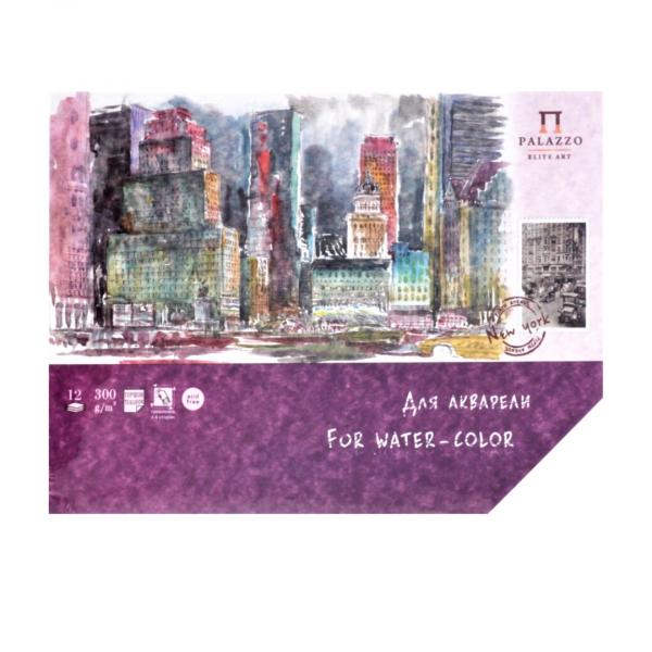 "Планшет для акварели Palazzo ""Нью-Йорк"" 300х400, 12 листов, 300г/м2."