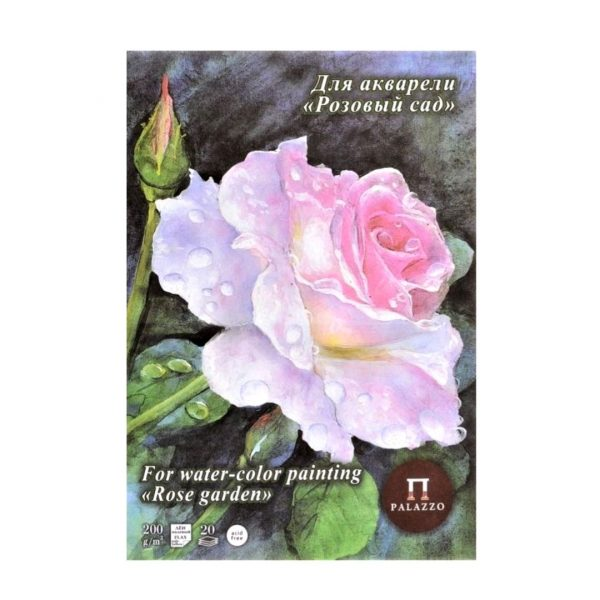 """Планшет для акварели Palazzo """"Розовый сад"""" (""""Лен"""" палевый) А4, 20 листов, 200г/м2."""