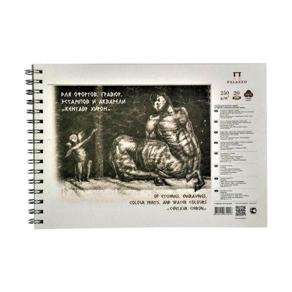 """Альбом для офортов, гравюр, эстампов и акварели Palazzo """"Кентавр Хирон"""" А2, 20 листов, 250г/м2."""