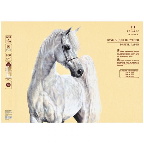 """Бумага для пастелей Palazzo 350х500 """"Sand"""" (песочный), 160г/м2."""
