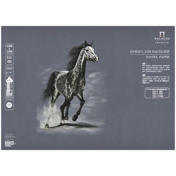 """Бумага для пастелей Palazzo 350х500 """"Pearl grey"""" (серый жемчуг), 160г/м2."""