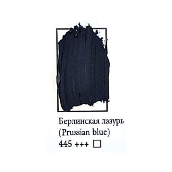 Масляная краска ФЕНИКС 50мл., 445 Берлнская лазурь