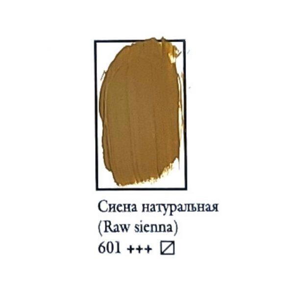 Масляная краска ФЕНИКС 50мл., 601 Сиена натуральная