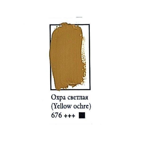 Масляная краска ФЕНИКС 50мл., 676 Охра светлая