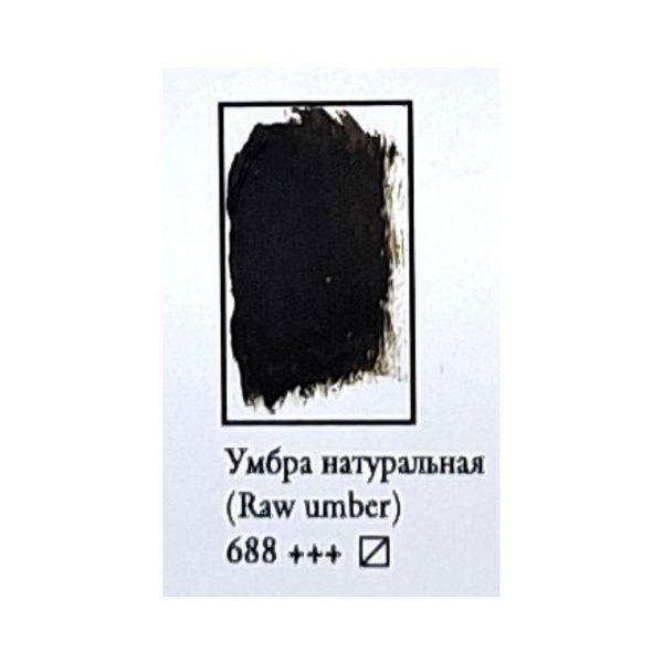 Масляная краска ФЕНИКС 50мл., 688 Умбра натуральная