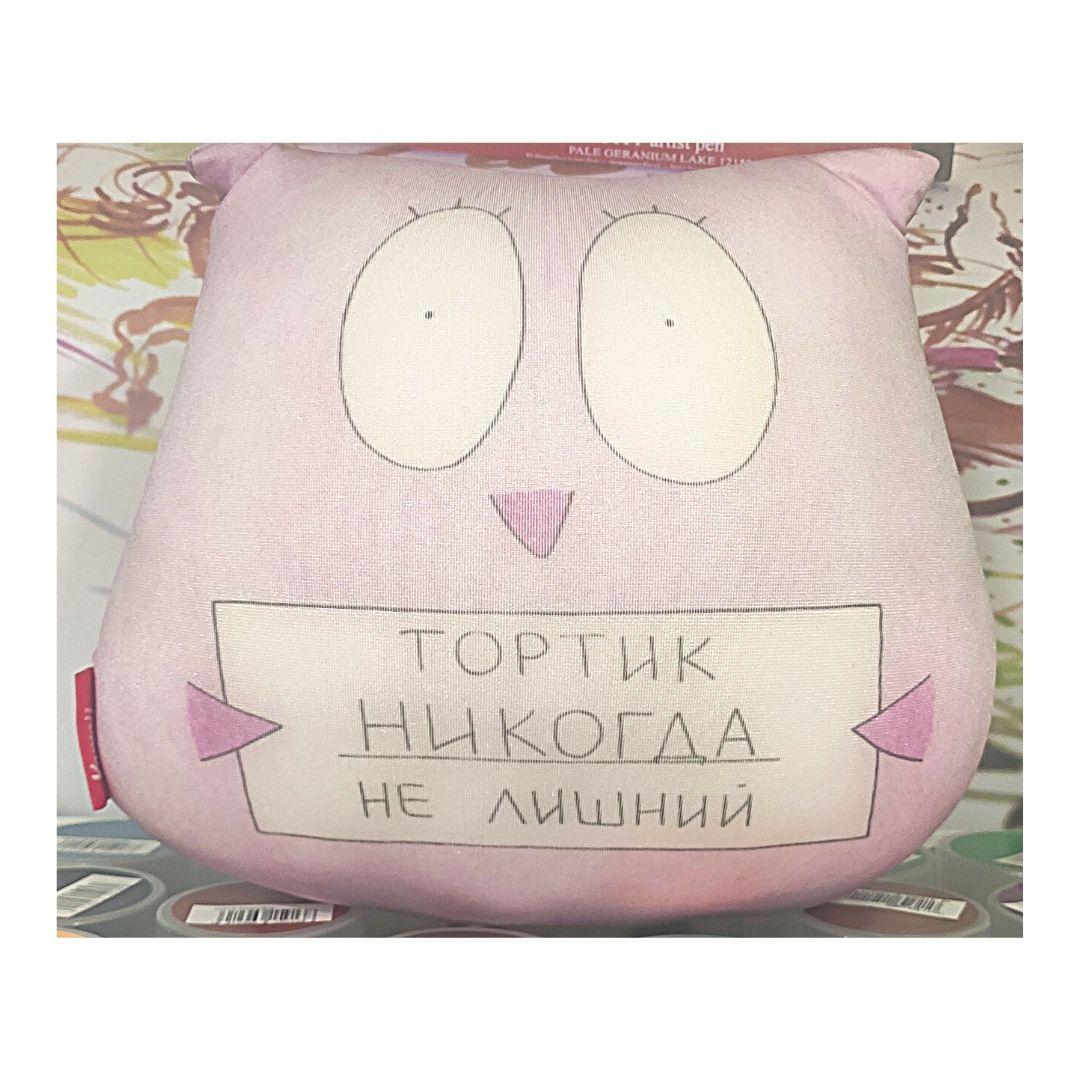 "Подушка декоративная ""Тортик никогда не лишний"", 20х23см"