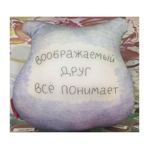 """Подушка декоративная """"Пойди полежи"""", 20х23см"""