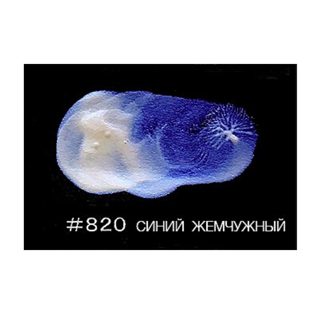 Краска акриловая Amsterdam туба 20мл №820 Синий жемчужный