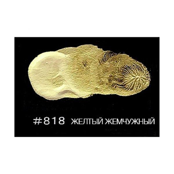 Краска акриловая Amsterdam туба 20мл №818 Желтый жемчужный
