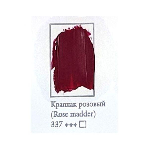 Масляная краска ФЕНИКС 50мл., 337 Краплак розовый