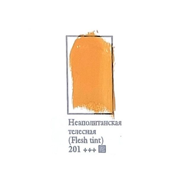 Масляная краска ФЕНИКС 50мл., 201 Неаполитанская телесная