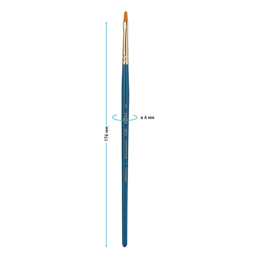 """Кисть художественная синтетика Гамма """"Галерея"""", плоскоовальная №2, короткая ручка"""