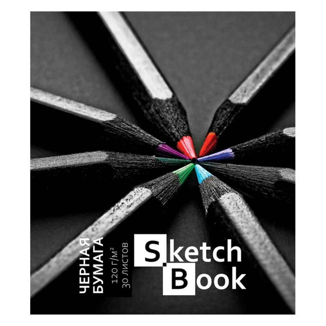Скетчбук-блокнот 30л, А5 ,120г/м2, чернаябумага.