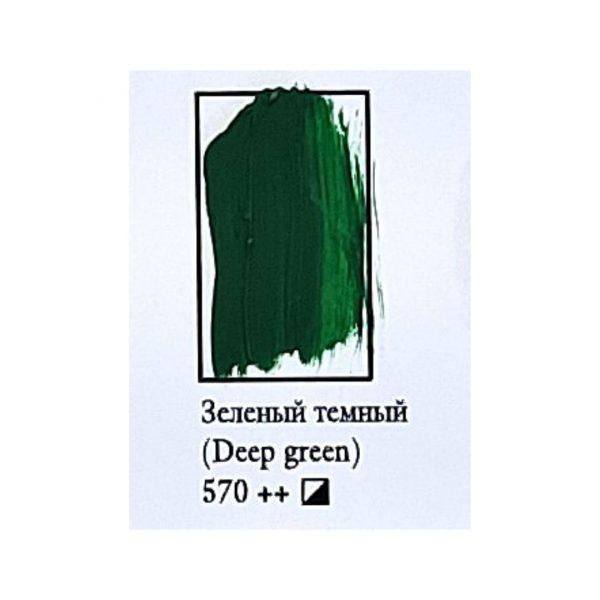 Масляная краска ФЕНИКС 45мл., 570 Зленый темный