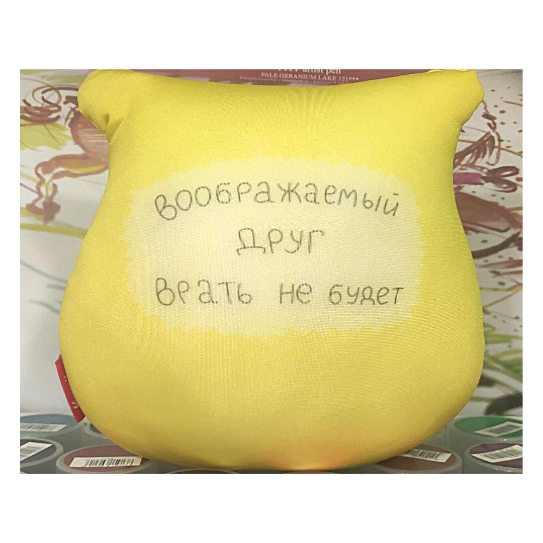 """Подушка декоративная """"Ты лучше всех"""", 20х23см"""