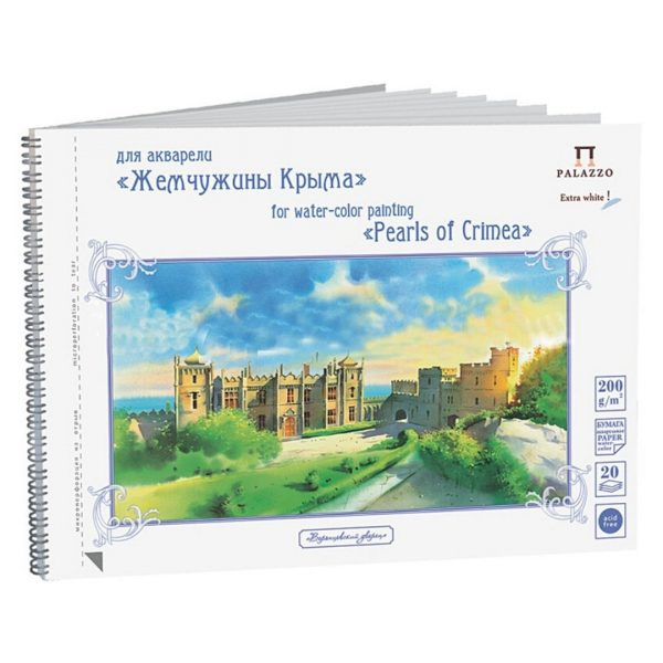 """Альбом для акварели Palazzo """"Воронцовский дворец"""", А5, 200г/м2, 20л экстра белая."""